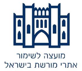 המועצה לשימור אתרי מורשת בישראל